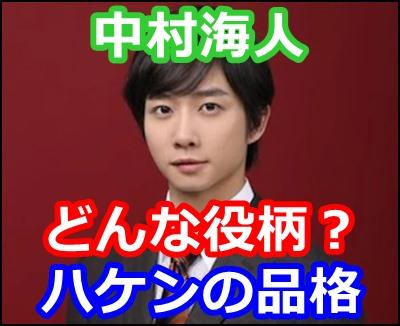 中村海人がドラマ『ハケンの品格』で演じるのはどんな役なの?