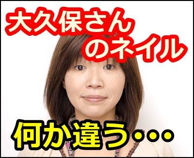 佳代子 学歴 大久保
