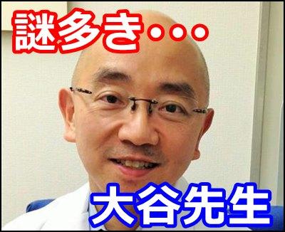 大谷義夫先生の年齢は何歳?妻(嫁)や子供は?岡田晴恵先生と意見が…