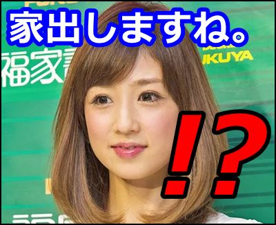 小倉優子の二人目のイケメン旦那ってなんで家出しちゃったの?
