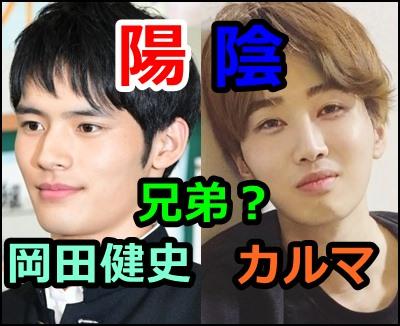 岡田健史の兄弟はカルマ(YouTuber)?陰と陽、正反対の世界で活躍中!