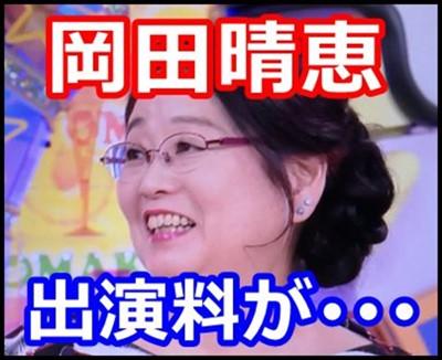 岡田晴恵さん、2分で5万円稼いでしまう。またモーニングショーか…
