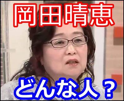 岡田晴恵教授って何歳なのか年齢を調査!出身高校や大学も!結婚は?