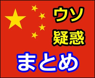 新型コロナ、中国の嘘や疑惑まとめ!過去の政策もコントだと話題に!
