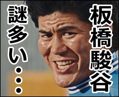 板橋駿谷は埼玉の秀明高校出身ってマジ?サカイCMでの筋肉の秘密も!