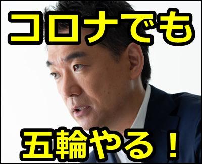 橋下徹はなぜコロナでも東京オリンピック2020を開催したがるのか?