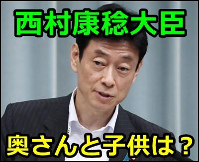 西村康稔大臣って結婚してる?妻(嫁)と子供など家族を簡単に紹介!