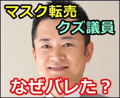 諸田洋之(静岡県議)、大量のマスク転売はなぜバレた?利益額もエグい!