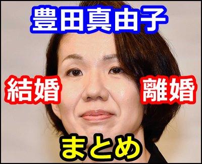 豊田真由子の結婚離婚まとめ!現在の夫や子供は誰?なぜバイキングに?