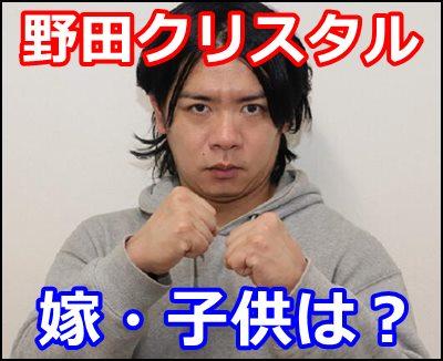 野田クリスタル、筋肉イケメンだけど結婚してる?妻(嫁)と子供は?