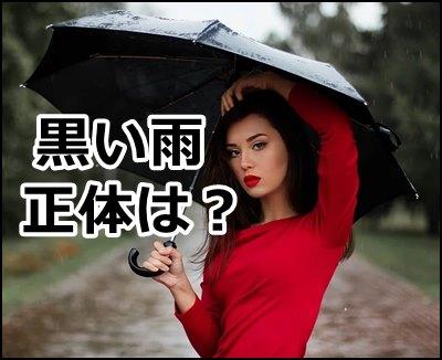 黒い雨の原因、理由は何?正体を徹底調査!人体への影響もまとめ!
