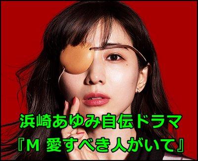 松浦 勝 人 浜崎 あゆみ