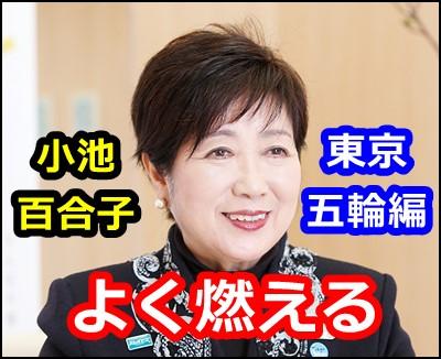 小池百合子、東京オリンピックに関する発言での炎上まとめてみた。