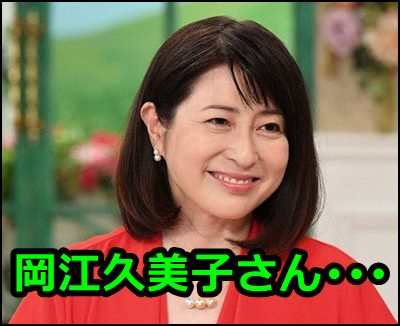 岡江久美子の感染経路は?いつから感染してた?家族構成もまとめ