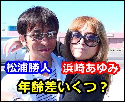 浜崎あゆみと松浦勝人の年齢差は?三浦翔平と安斉かれんの年齢も。