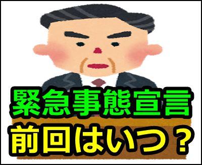 緊急事態宣言、前回日本で出たのはいつ?実はあの時出てました。