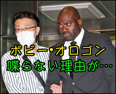 ボビー・オロゴンが日本語を喋れない理由はなぜ?本当は喋らない?
