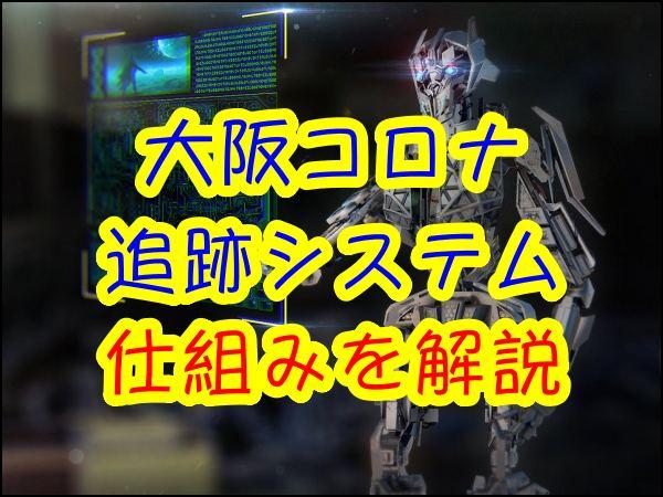 大阪コロナ追跡システムとは?仕組みをわかりやすく説明します。
