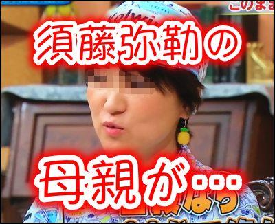 須藤弥勒の母親は美人だった!ホンマでっか!?TV出演時の顔画像アリ!