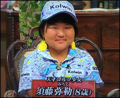 ゴルフ 弥勒 須藤弥勒が引退宣言!理由はジュニアゴルフ選手権惨敗での挫折が原因?